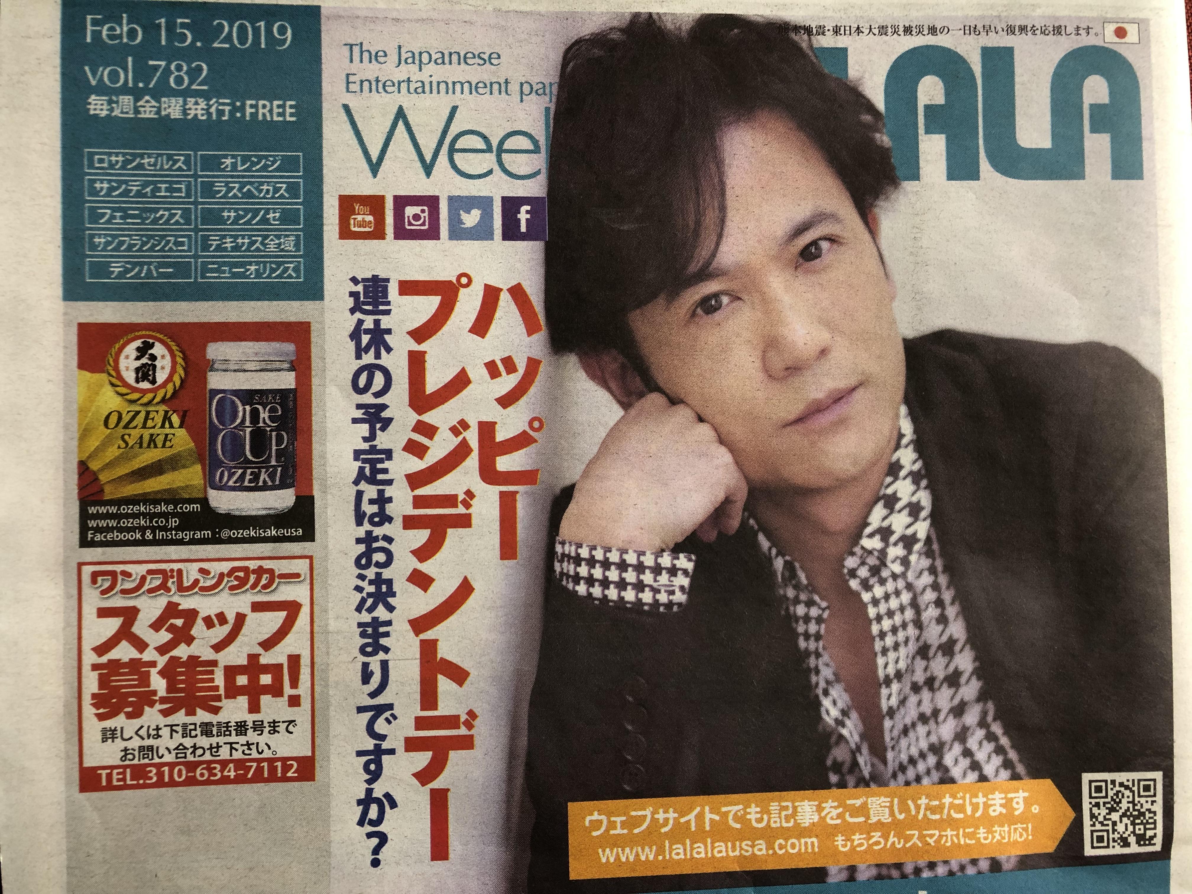 日本の情報満載!Weekly LALALAフリーペーパー