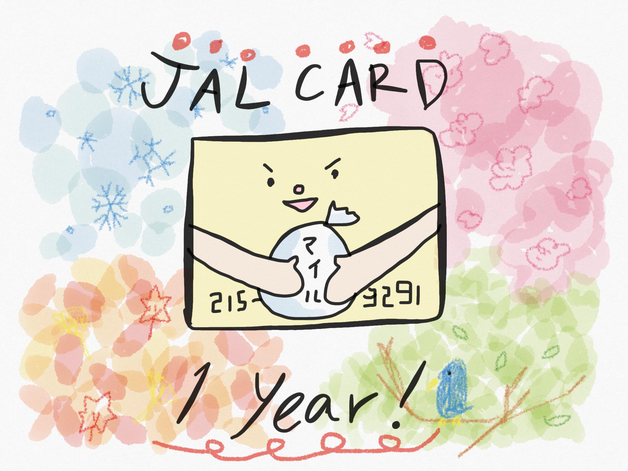 JAL USAカードを1年間使ってたまったマイレージ全公開!
