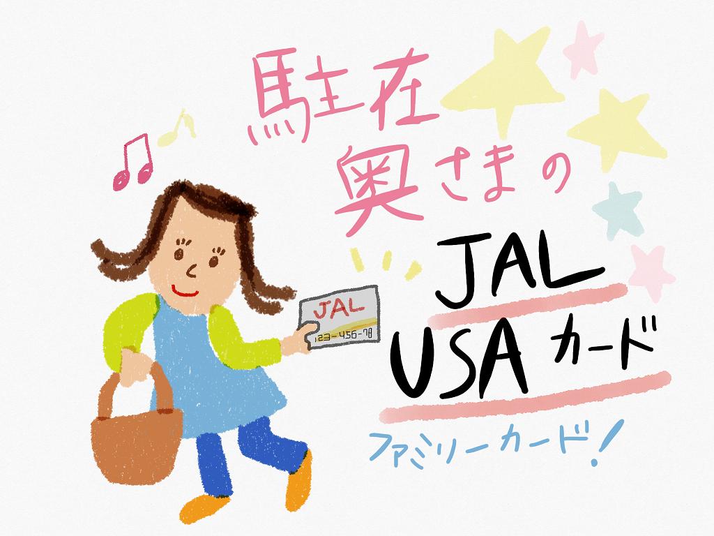 【駐妻】JAL USAカード家族会員はすぐやめよう!Secondary会員に切り替えるメリット(ジョイントアカウント)