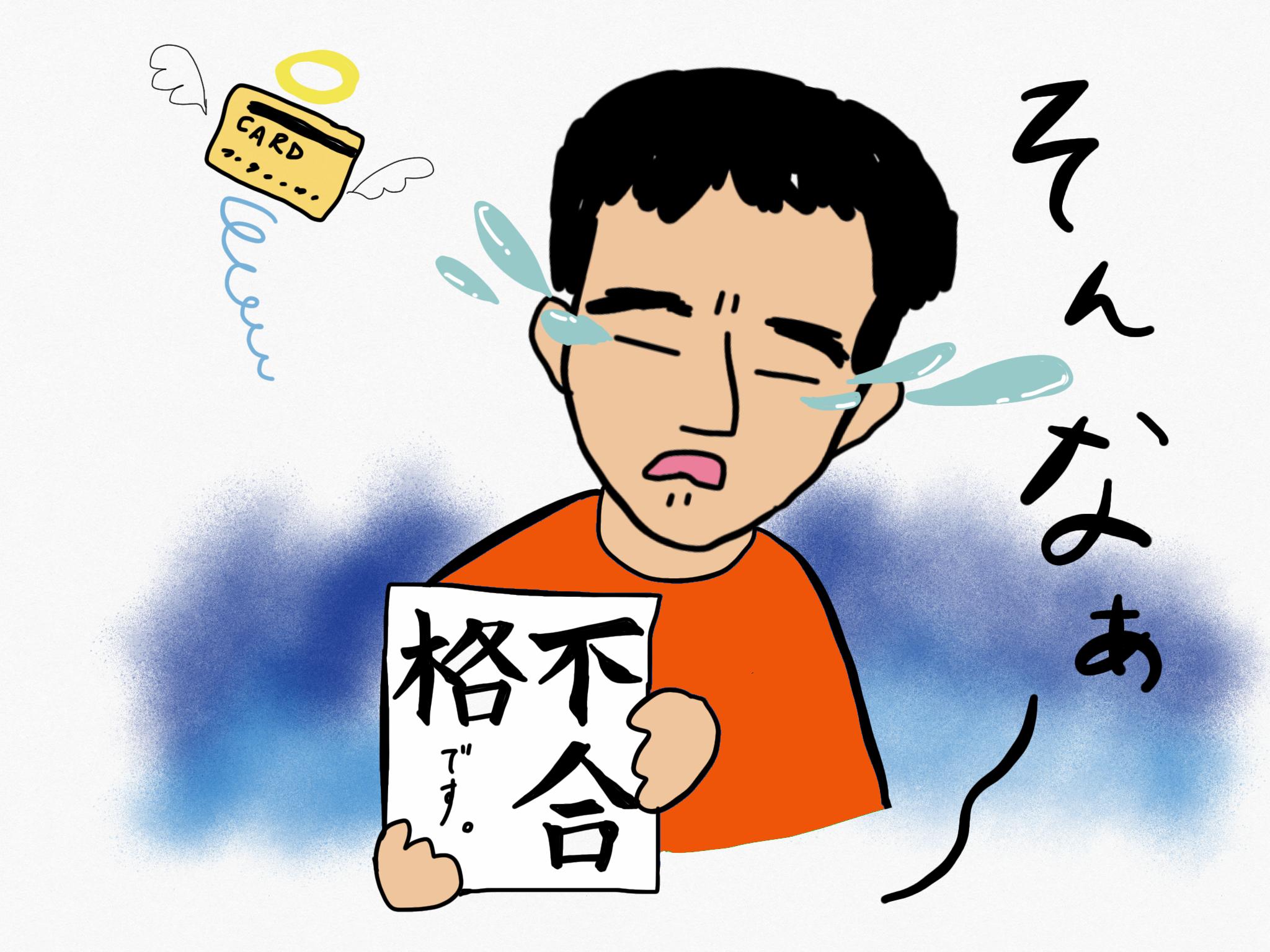 【悲報】90日以内にクレジットカードを申請した結果(2019年6月)