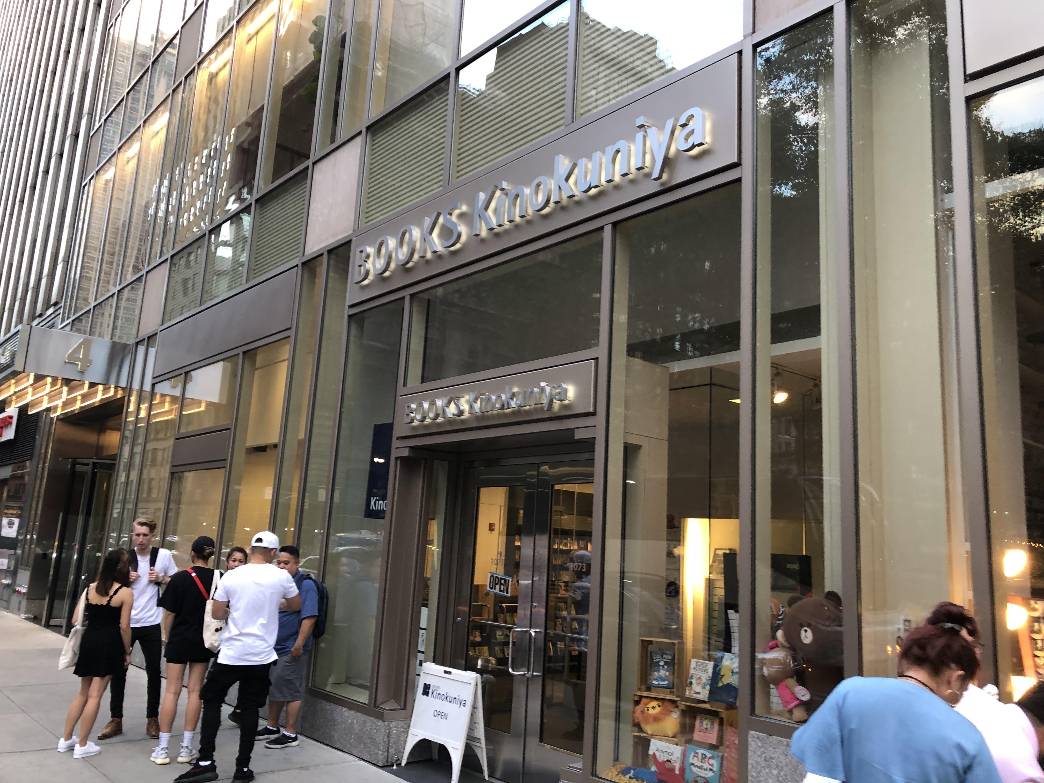 ニューヨークの紀伊国屋書店