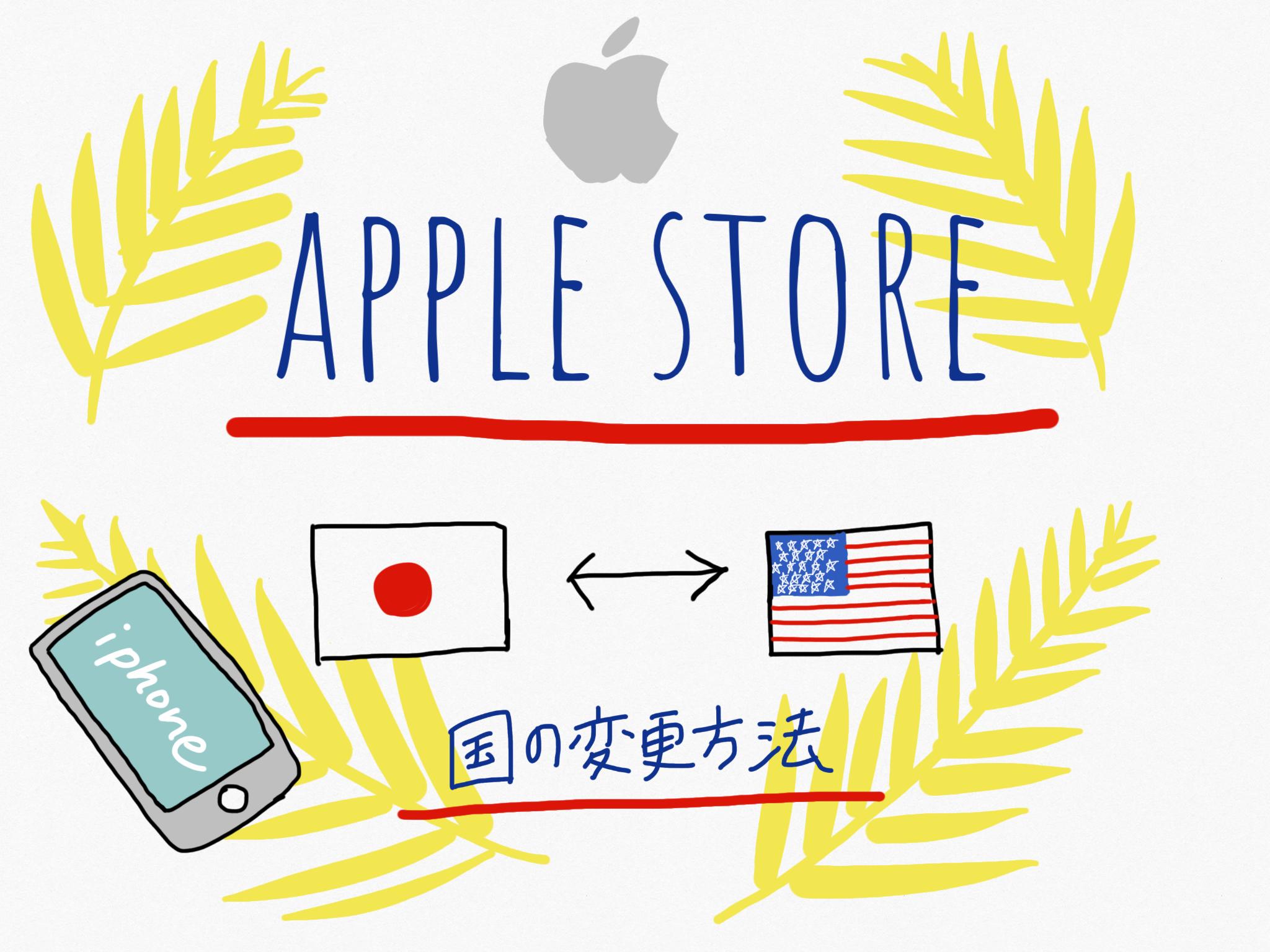 iPhoneの設定を変更してアメリカ限定アプリをインストールしよう