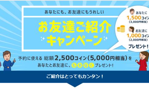 ネイティブキャンプお友達紹介キャンペーン