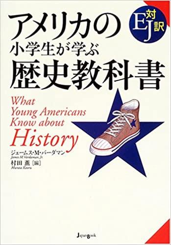 アメリカの小学生が学ぶ歴史教科書でアメリカ史を学ぼう【駐在員必読本】