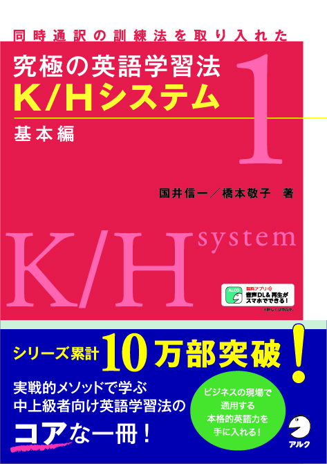究極の英語学習法K/Hシステム基本編