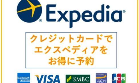 クレジットカードでエクスペディアをお得に予約