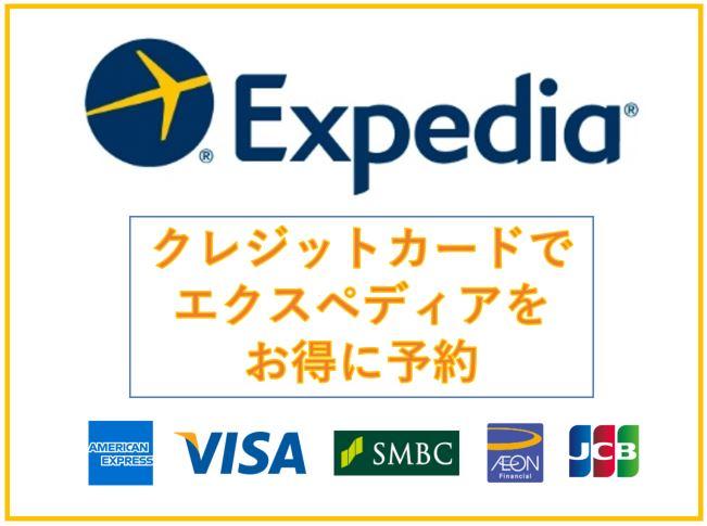 クレジットカードでエクスペディアをお得に予約【アメックスもVISAもOK】