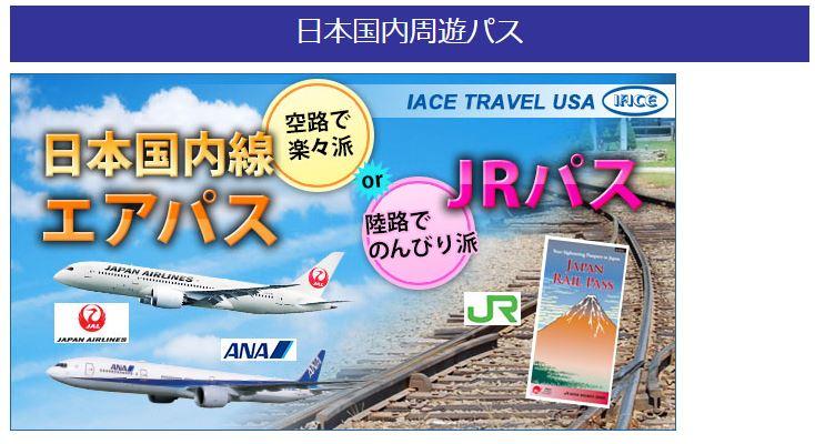 日本国内周遊パス