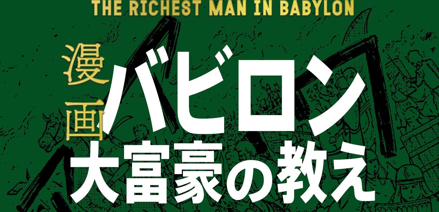 【読書レビュー】バビロン大富豪の教え【100年読み継がれた名著】