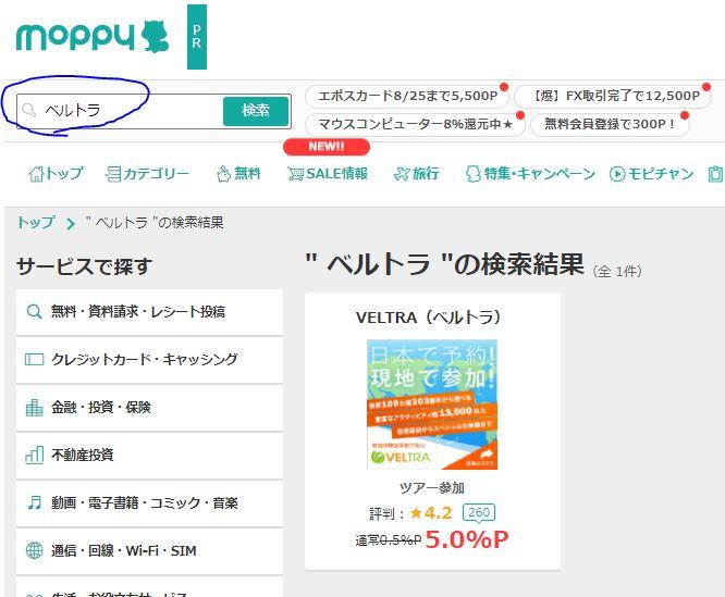 モッピー(ベルトラ検索画面)