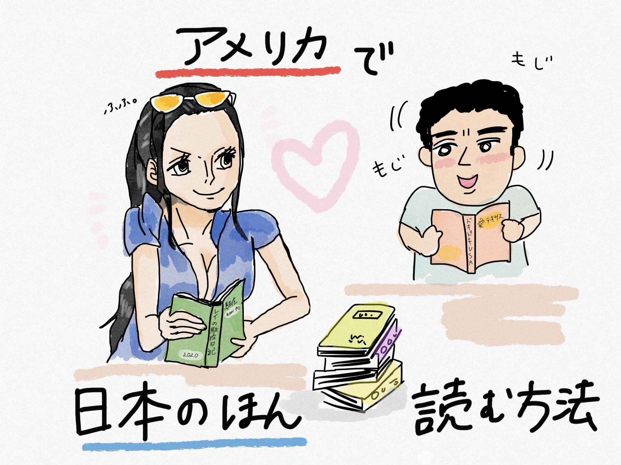 アメリカで日本の本を読む方法まとめ【電子書籍もOK】