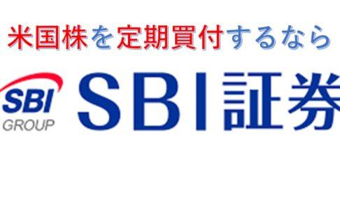 米国株を定期買付するならSBI証券