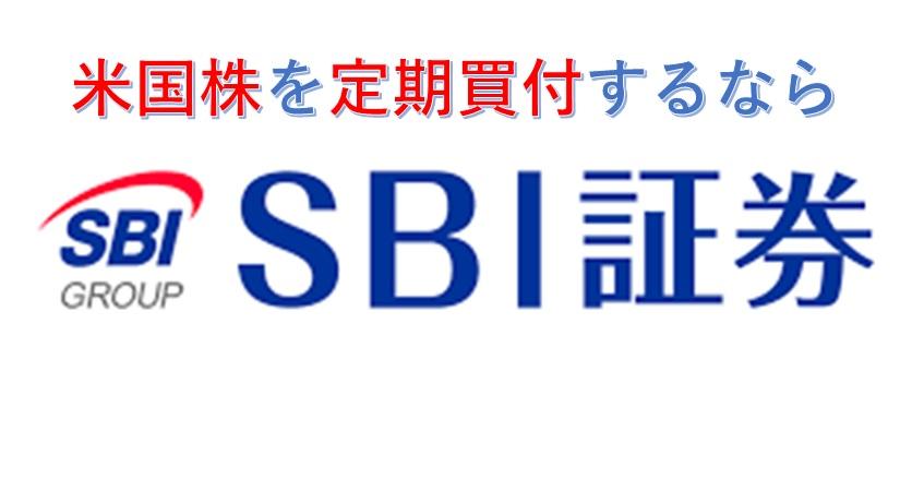米国株を定期買付できるのはSBI証券だけ