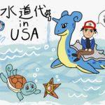 アメリカの水道代