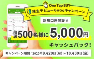 One Tap BUY(新規口座開設キャンペーン)