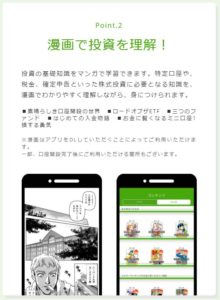 One Tap BUY(漫画で投資を理解)