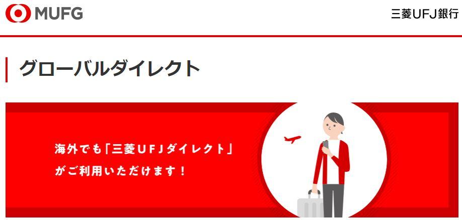 三菱UFJ銀行から海外送金する3つの方法