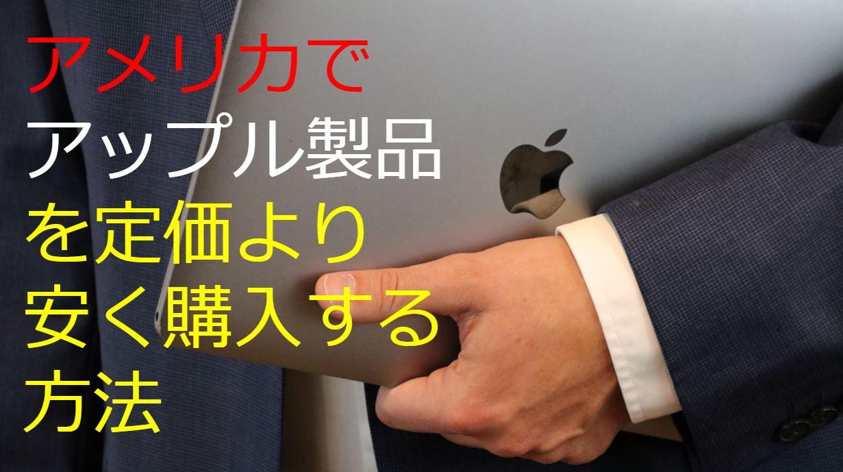 アメリカでアップル製品を定価より安く購入する方法