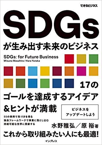 【読書レビュー】SDGsが生み出す未来のビジネス【Kindle Unlimited】