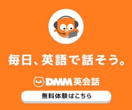 Dmm 英会話 無料 体験