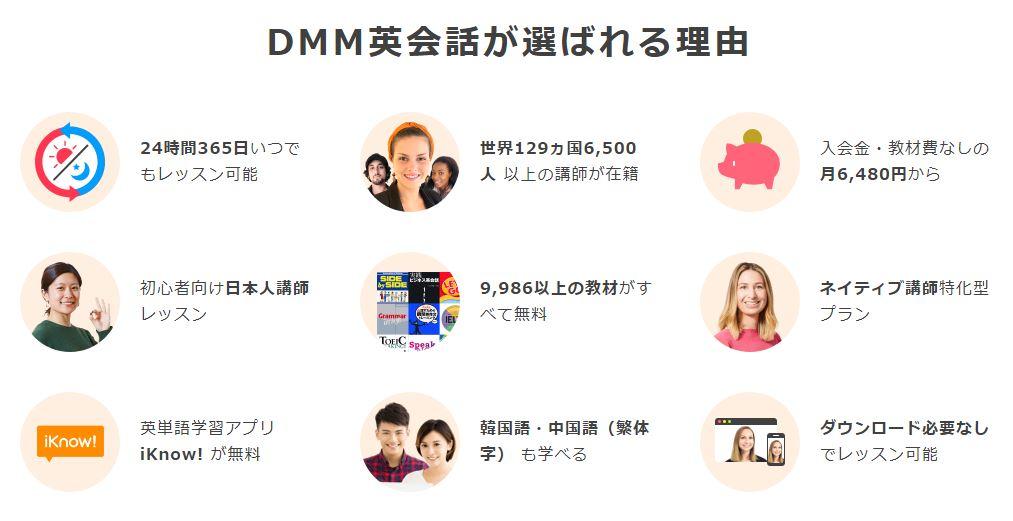 DMM英会話が選ばれる理由