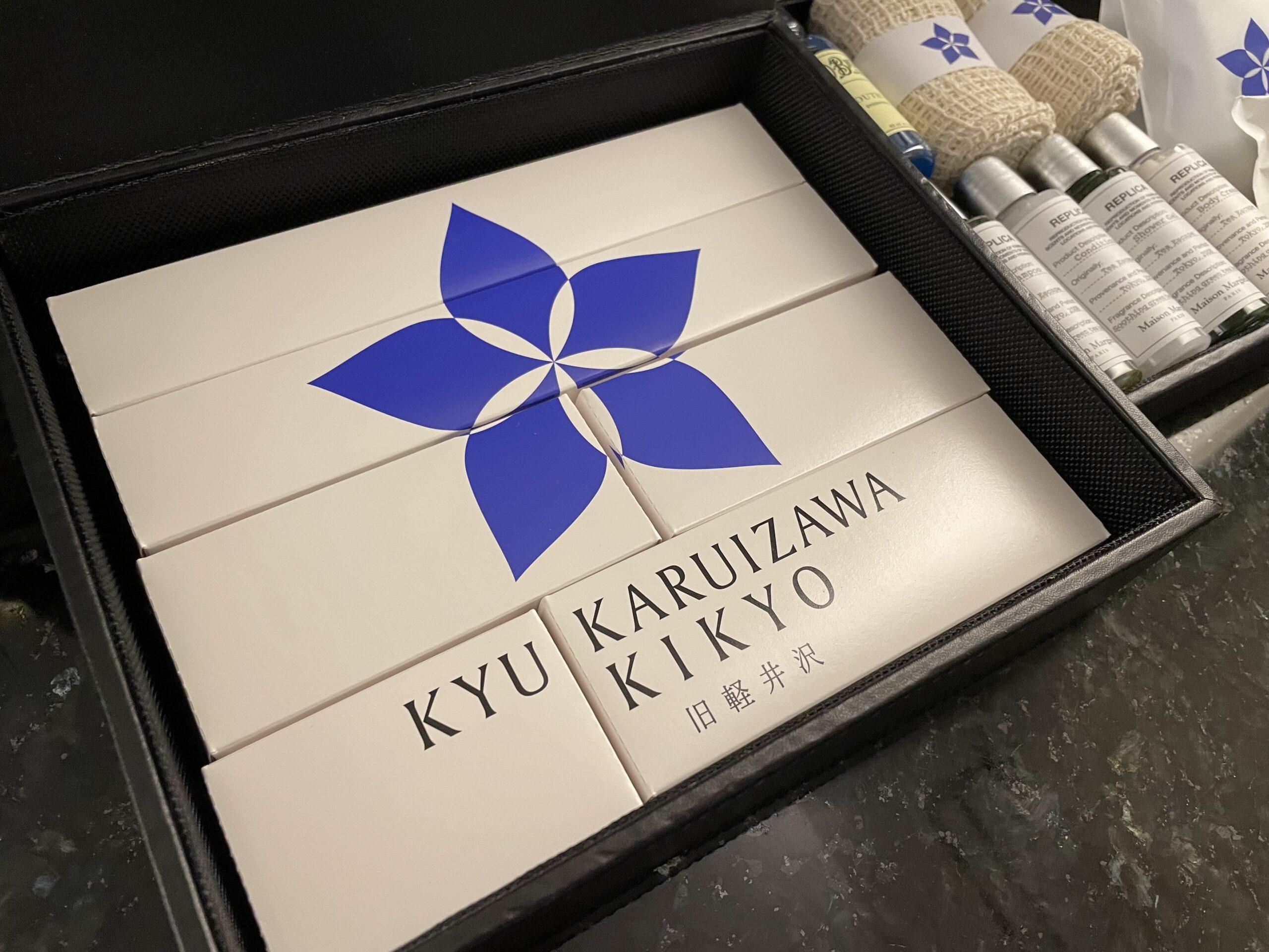 キュリオ軽井沢