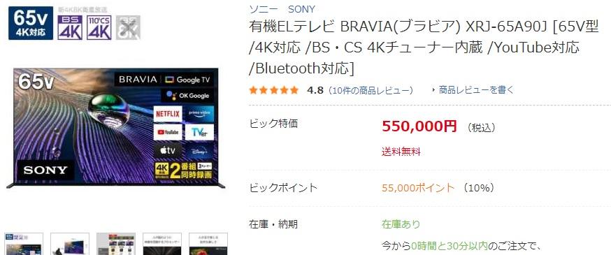 ソニーブラビアA90J(ビックカメラ)